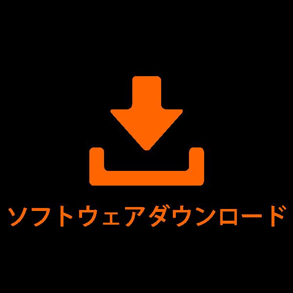 ソフトウェアダウンロード